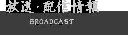 放送・配信情報