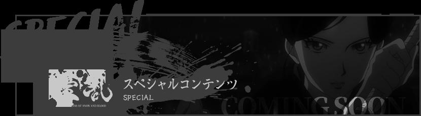 スペシャルコンテンツ